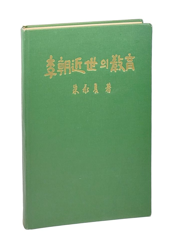 The Education in the Yi Dynasty. Young-Ha Choo.