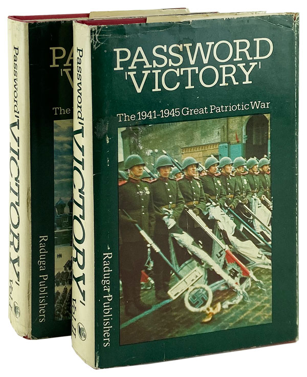"""Password """"Victory"""": The 1941-1945 Great Patriotic War. Recollections, Stories, Reports. Vladimir Sevruk."""