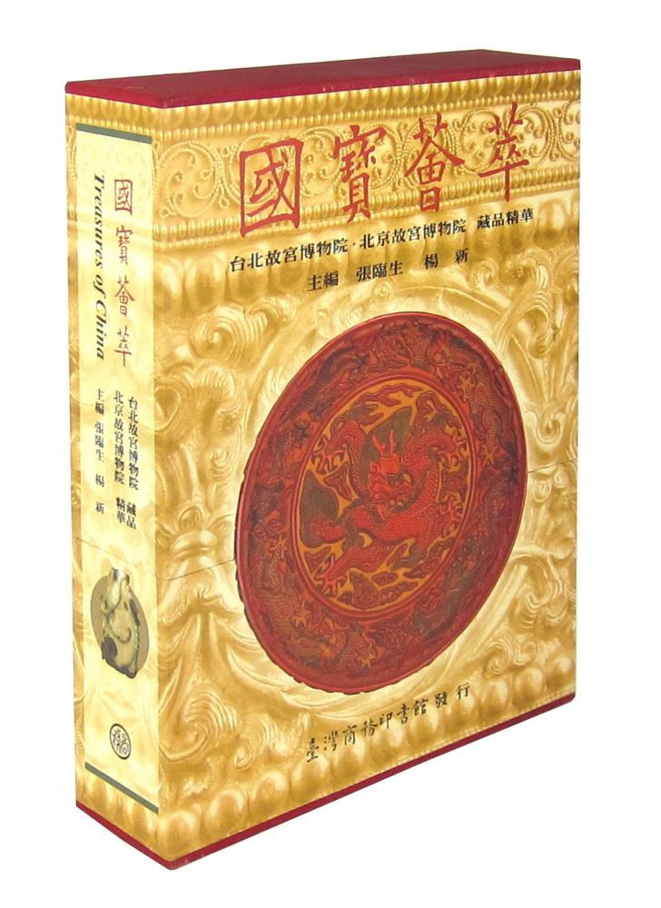 Treasures of China: A Collection of Precious Treasures of the Palace Museums of Beijing and Taipei (Two Volumes in Elaborate Case) 國寶薈萃 : 北京故宮博物院, 臺北故宮博物院藏品精華 (二册). Linsheng Zhang, Xin Yang.