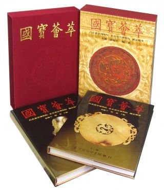 Treasures of China: A Collection of Precious Treasures of the Palace Museums of Beijing and Taipei (Two Volumes in Elaborate Case) 國寶薈萃 : 北京故宮博物院, 臺北故宮博物院藏品精華 (二册)