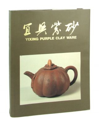 Text in Chinese] Yixing Zisha / Yixing Purple Clay Ware. Liang Baiquan
