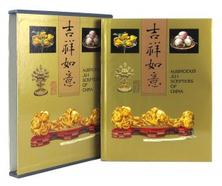Auspicious Ju-i Scepters of China 吉祥如意文物特展圖錄. Xiasheng Chen...