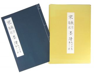 Calligraphy of Song Emperors Huizong and Gaozong: Forbidden City Law Books, Thirteenth Series ...